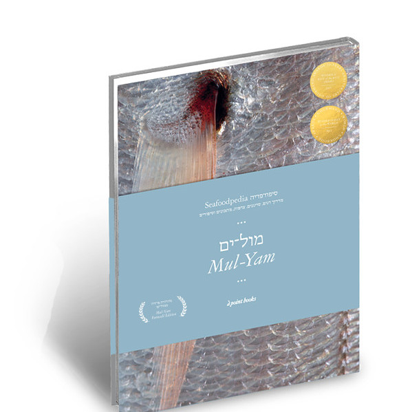 Mul-Yam's Seafoodpedia